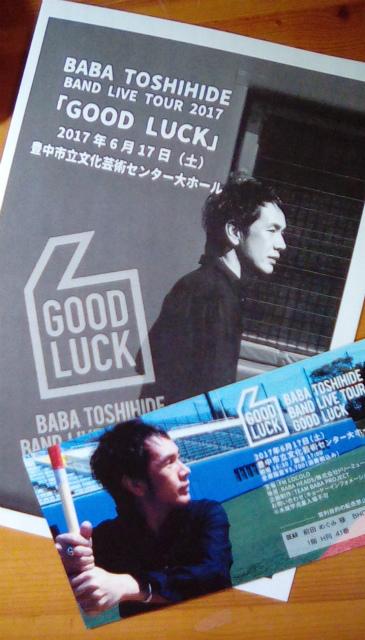 馬場俊英BAND LIVE TOUR 2017 「GOOD LUCK」♪in 豊中市立文化芸術センター セットリストと感想