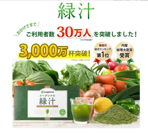 楽天スーパーセールにて人気のユーグレナの緑汁を購入してみた ポイントがたくさんつくのかな?!