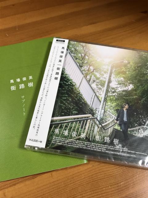 馬場俊英 最新アルバム「街路樹」疲れた心に 変わらず優しい風が吹きます