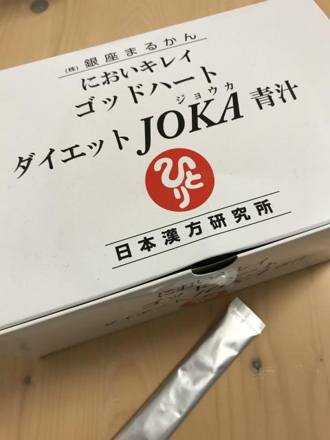 銀座まるかん 「ダイエットjoka青汁」体験談!塩入りってどうなの