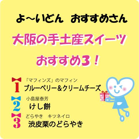 よーいどん!おすすめさん「大阪の手土産スイーツ」3選 レビューも!