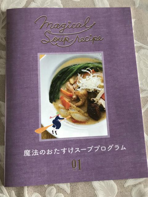 心にゆとりを持てる!【フェリシモ】のミニツク魔法のおたすけスーププログラム!