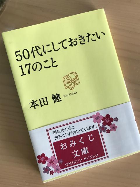 50代残りの人生をどう生きる? 本田健著「50代にしておきたい17のこと」
