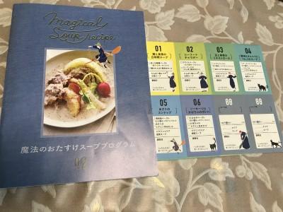 【フェリシモ】ミニツク魔法のおたすけスーププログラム2カ月目レビュー!